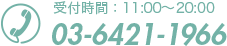 受付時間:11:00〜20:00 03-6421-1966