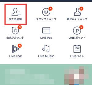 step3:左上の「+友達追加ボタン」をクリック