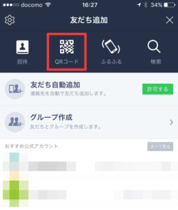 step4:上部の「QRコード」をクリック