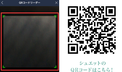 step5:「QRコードリーダー」でQRコードを取り込む