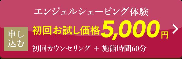 エンジェルシェービング体験 初回お試し価格5,000円 初回カウンセリング+施術時間60分