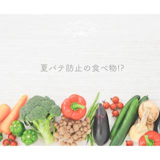 夏バテ防止の食べ物!!??